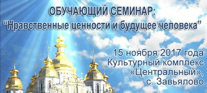 Настоятель храмов в с.Каменное и с.Первомайский иерей Андрей Мартьянов принял участие в обучающем семинаре