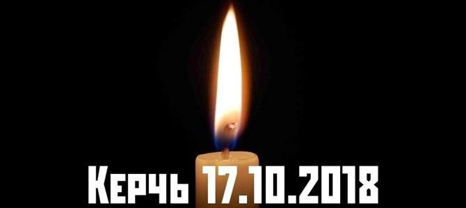 Панихида по погибшим в Керченском колледже
